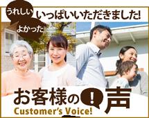 静岡市駿河区、葵区、清水区やその周辺のエリア、その他地域のお客様の声