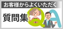 静岡市駿河区、葵区、清水区やその周辺のエリア、その他地域のお客様からよくいただく質問集