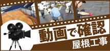 静岡市駿河区、葵区、清水区やその周辺のエリア、その他地域の屋根工事を動画で確認