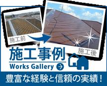 静岡市駿河区、葵区、清水区やその周辺のエリア、その他地域の施工事例