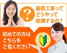 静岡市駿河区、葵区、清水区やその周辺にお住まいの方で屋根工事がはじめての方へ