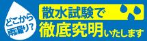 静岡市駿河区、葵区、清水区やその周辺エリアの雨漏り対策、散水試験もお任せください