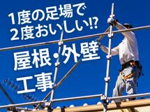 街の屋根やさん静岡店では足場の有効活用をお勧めします
