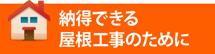 静岡市駿河区、葵区、清水区やその周辺エリアで納得できる屋根工事のために