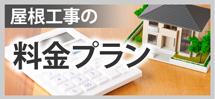 静岡市駿河区、葵区、清水区やその周辺エリアへ、静岡店の料金プランです