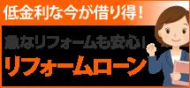 静岡市駿河区、葵区、清水区やその周辺エリアへ、静岡店のリフォームローンです