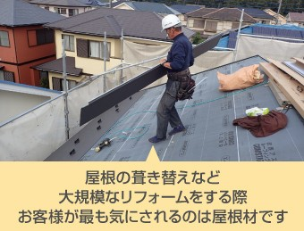 屋根の葺き替えなど大規模なリフォームをする際お客様が最も気にされるのは屋根材です