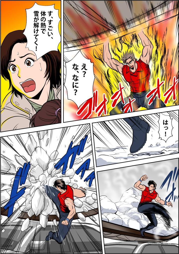 気を集中して体温で雪を溶かし、とどめは空中回し蹴りで雪の塊を粉砕する
