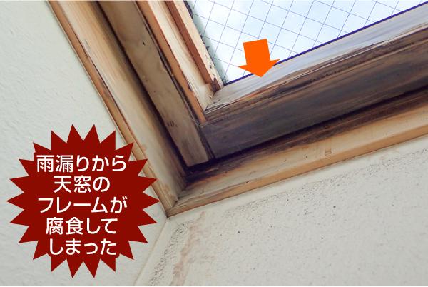 雨漏りでフレームが腐食した天窓