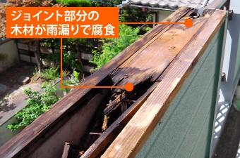 ジョイント部分の木材が雨漏りで腐食