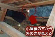 小屋裏の穴