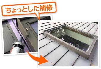 天窓の軽微な補修