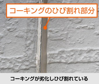 外壁の不具合 コーキングが劣化しひび割れている