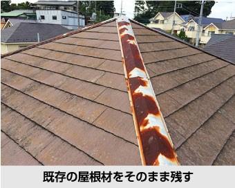 屋根カバー工法は既存の屋根材を剥がさずそのまま残します