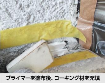プライマーを塗布後、コーキング材を充填し、ヘラで壁面と同じ高さにならします