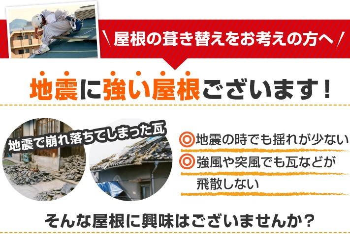 地震に強い屋根ございます!