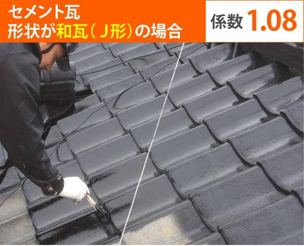 セメント瓦 形状が和瓦(J形)の場合、係数1.08