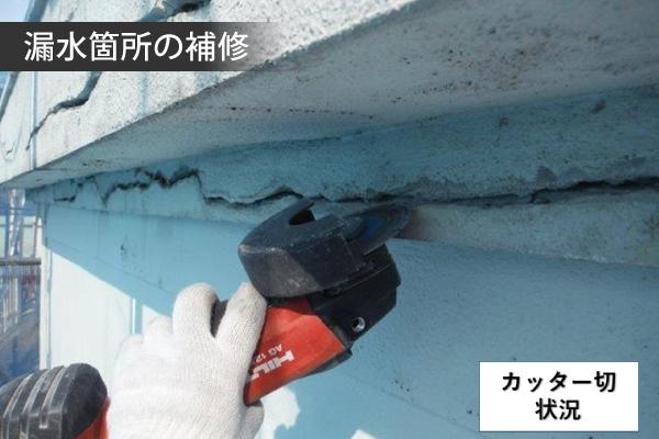 漏水箇所の補修
