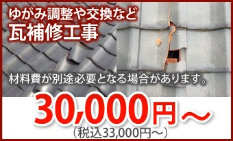 瓦補修工事33000円~