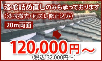 漆喰詰め直し20m両面、132000円~