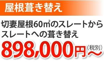 屋根葺き替え切妻屋根スレートからスレートへの葺き替え898,000円~
