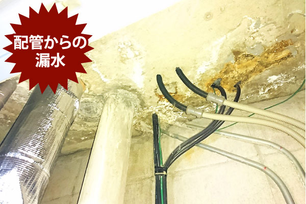 配管からの漏水