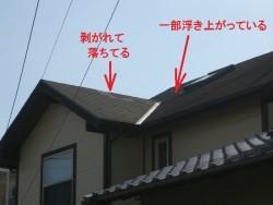 屋根修理前