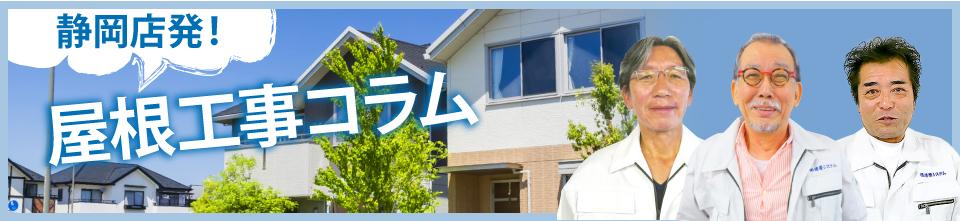 静岡市駿河区、葵区、清水区やその周辺エリアの屋根工事コラム