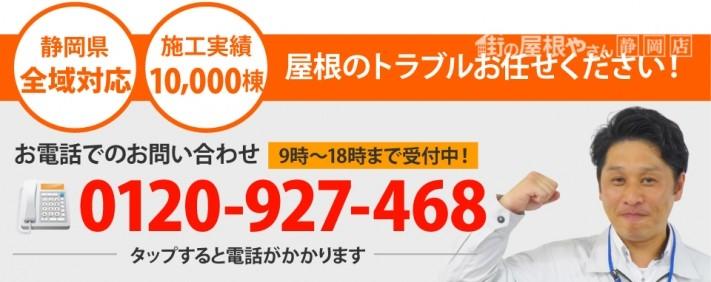 静岡市駿河区、葵区、清水区やその周辺エリアで屋根工事なら街の屋根やさん静岡店にお任せ下さい!
