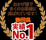 静岡市駿河区、葵区、清水区やその周辺エリア、おかげさまで多くのお客様に選ばれています!