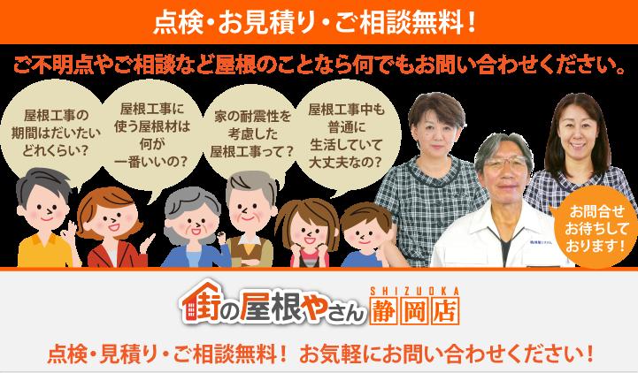 屋根工事・リフォームの点検、お見積りなら静岡店にお問合せ下さい!