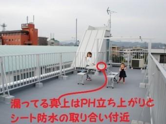 藤枝市駅前雨漏り修理