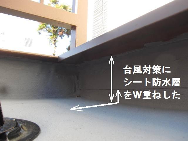防水工事街の屋根屋静岡