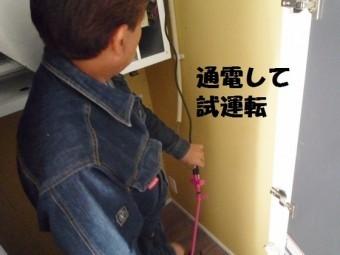 静岡市駿河区熱交換式換気扇