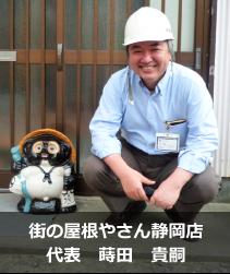 街の屋根やさん静岡店代表蒔田 貴嗣