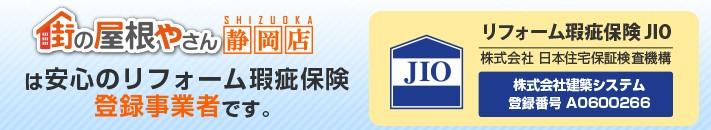 街の屋根やさん静岡店は安心の瑕疵保険登録事業者です