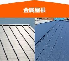 代表的な屋根材 金属屋根