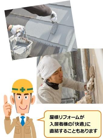 屋根リフォームが快適に直結することもあります