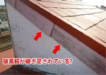 破風板が継ぎ足され段差のできた屋根