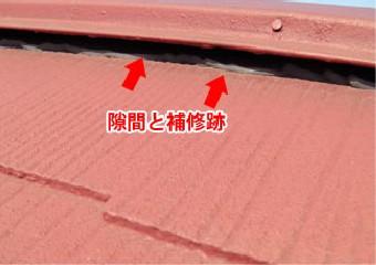 棟板金が大きく浮いた屋根